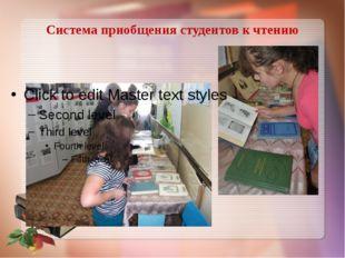 Система приобщения студентов к чтению