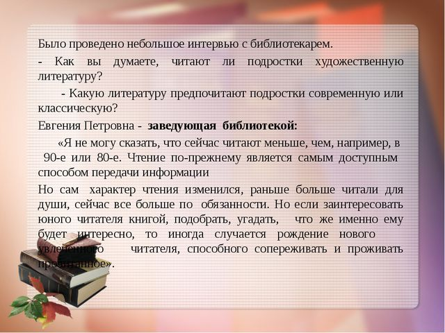 Было проведено небольшое интервью с библиотекарем. - Как вы думаете, читают...