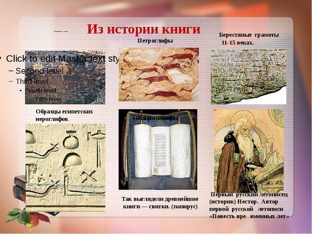 Каменная газета Так выглядели древнейшие книги — свитки. (папирус) ) Первый...
