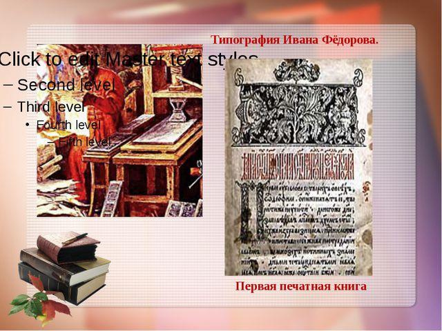 Типография Ивана Фёдорова. Первая печатная книга