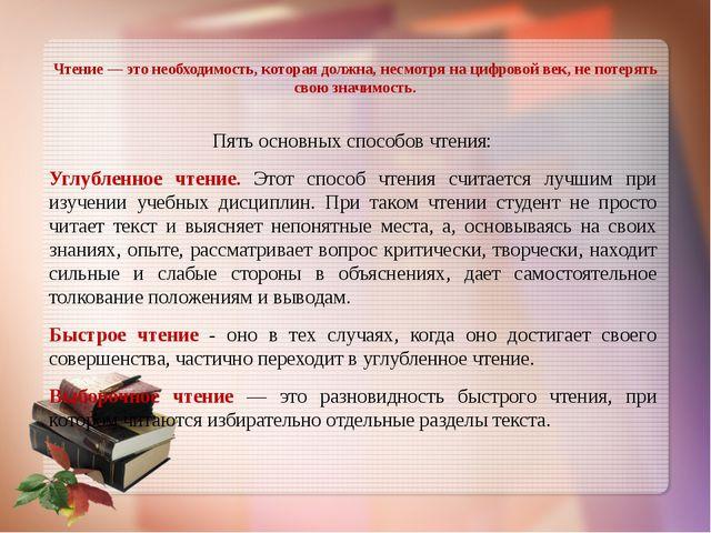 Чтение — это необходимость, которая должна, несмотря на цифровой век, не пот...