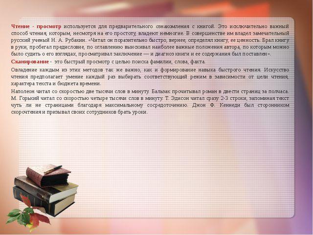Чтение - просмотр используется для предварительного ознакомления с книгой. Э...