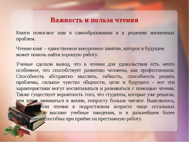 Важность и польза чтения Книги помогают нам в самообразовании и в решении жиз...