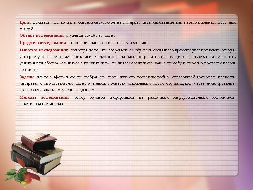 Цель: доказать, что книга в современном мире не потеряет своё назначение как...