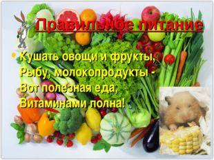 Правильное питание Кушать овощи и фрукты, Рыбу, молокопродукты - Вот полезная