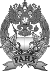 Герб-РАНХиГС(черно-белый)