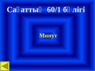 Сағаттың 60/1 бөлігі Минут