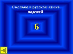 Сколько в русском языке падежей 6