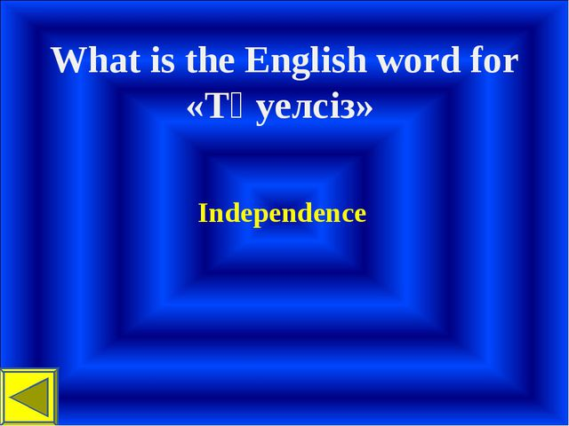 What is the English word for «Тәуелсіз» Independence