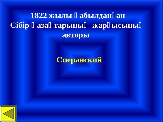 1822 жылы қабылданған Сібір қазақтарының жарғысының авторы Сперанский