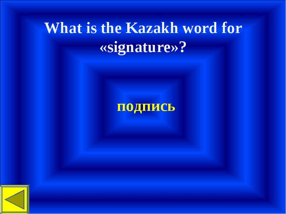 What is the Kazakh word for «signature»? подпись