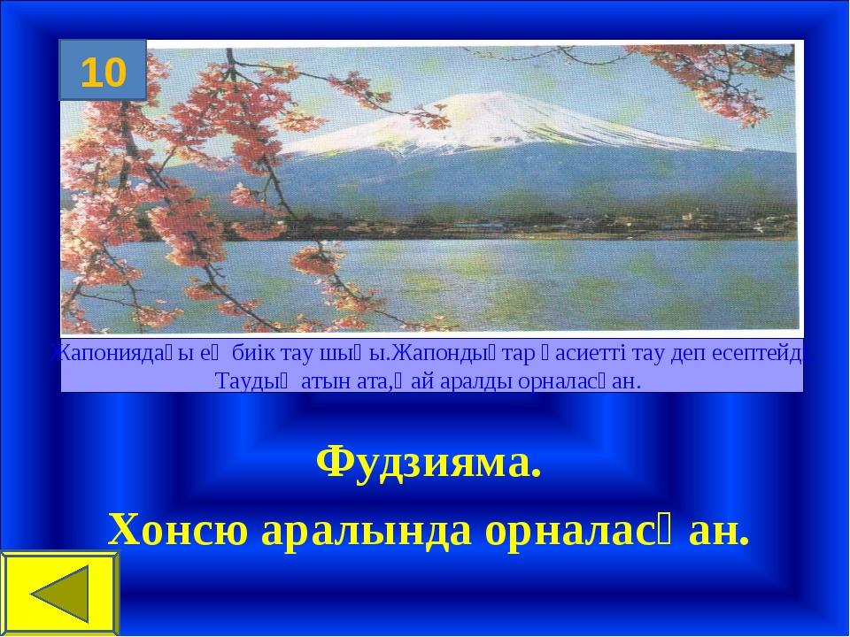 Жапониядағы ең биік тау шыңы.Жапондықтар қасиетті тау деп есептейді. Таудың а...