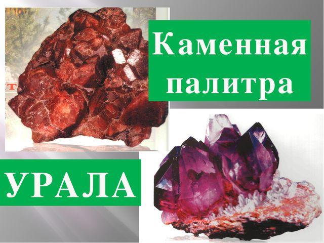 Каменная палитра УРАЛА