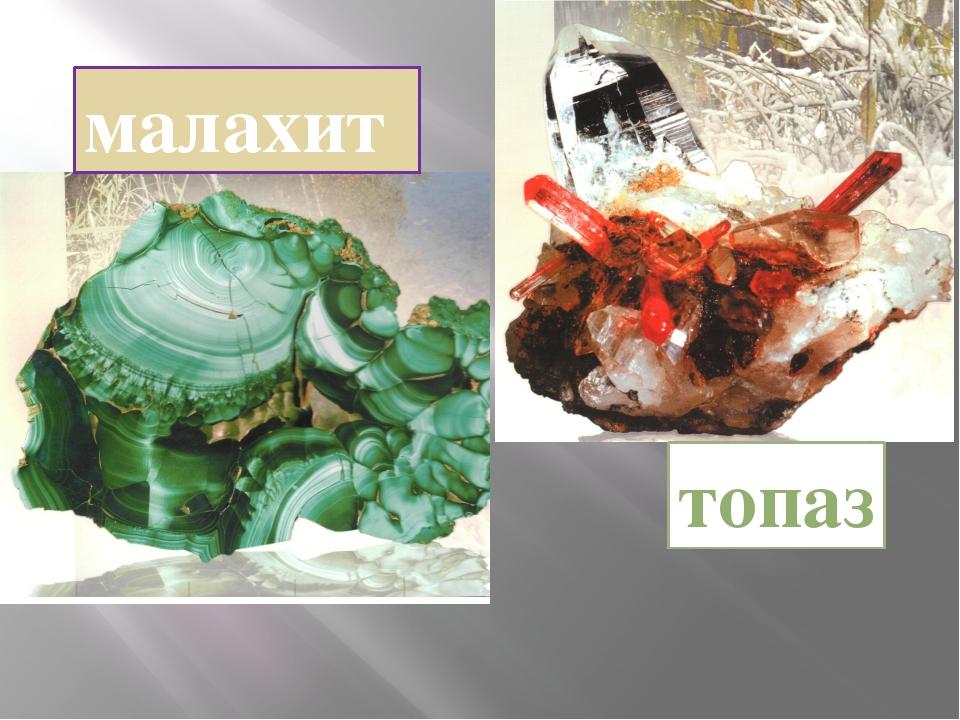 малахит топаз