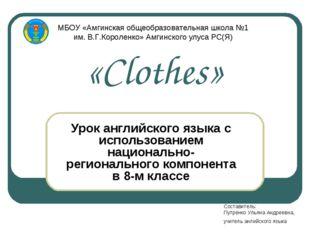 «Clothes» Урок английского языка c использованием национально-регионального к
