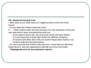VIII. Заключительный этап. - Well, what do you think about an English proverb