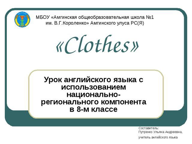 «Clothes» Урок английского языка c использованием национально-регионального к...