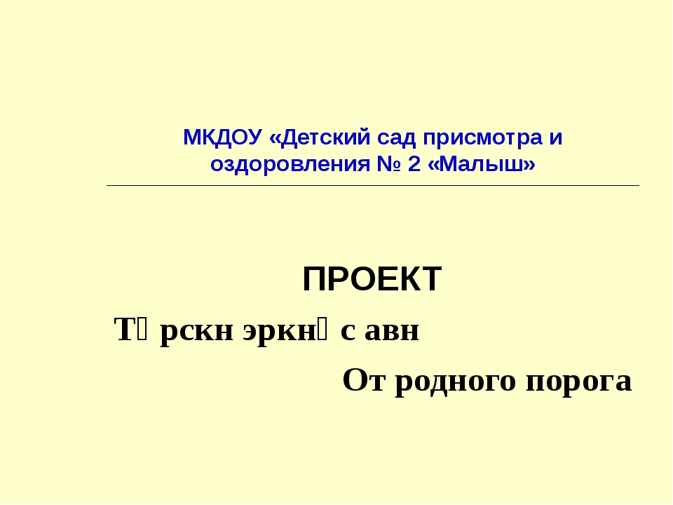 МКДОУ «Детский сад присмотра и оздоровления № 2 «Малыш» ПРОЕКТ Төрскн эркнәс...