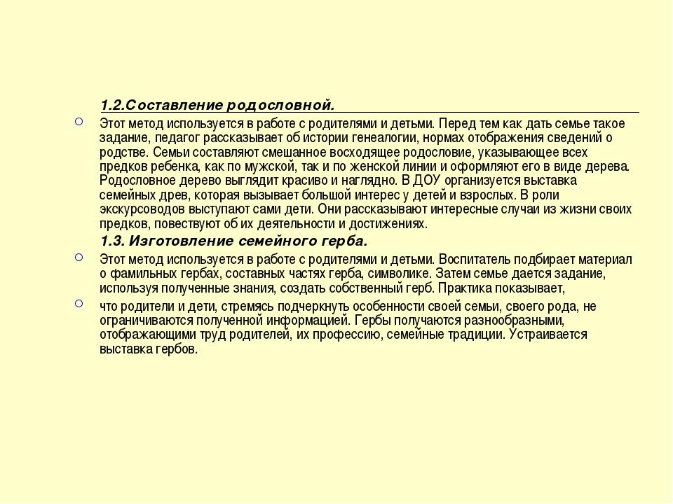 1.2.Составление родословной. Этот метод используется в работе с родителями и...