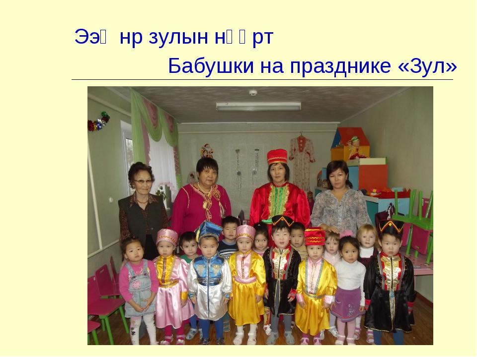 Ээҗнр зулын нәәрт Бабушки на празднике «Зул»