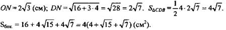 http://compendium.su/mathematics/geometry10/geometry10.files/image2011.jpg