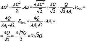 http://compendium.su/mathematics/geometry10/geometry10.files/image2016.jpg