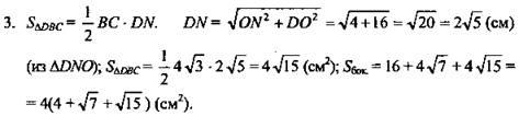 http://compendium.su/mathematics/geometry10/geometry10.files/image2024.jpg