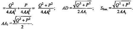 http://compendium.su/mathematics/geometry10/geometry10.files/image2001.jpg