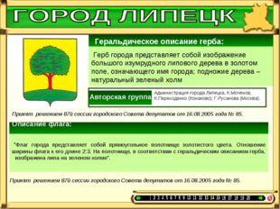 Геральдическое описание герба: Герб города представляет собой изображение б