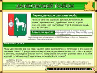 """Геральдическое описание герба: """"В зеленом поле с правым волнистым червленым"""