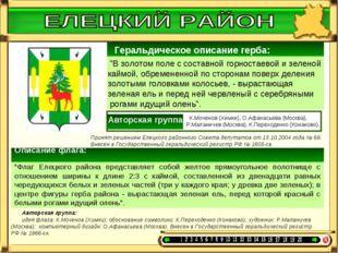 """Геральдическое описание герба: """"В золотом поле с составной горностаевой и з"""
