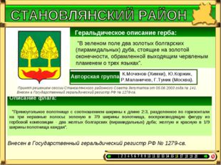 """Геральдическое описание герба: """"В зеленом поле два золотых болгарских (пира"""