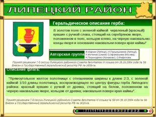 Геральдическое описание герба: В золотом поле с зеленой каймой червленый (кр