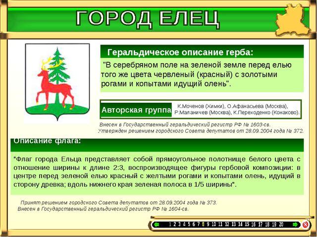 """Геральдическое описание герба: """"В серебряном поле на зеленой земле перед ел..."""