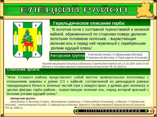 """Геральдическое описание герба: """"В золотом поле с составной горностаевой и з..."""