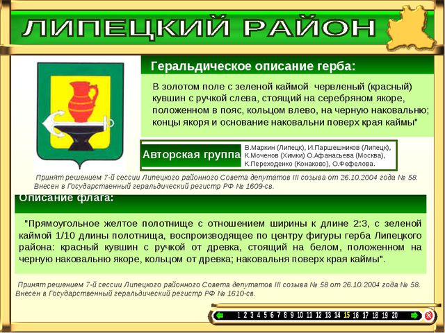 Геральдическое описание герба: В золотом поле с зеленой каймой червленый (кр...