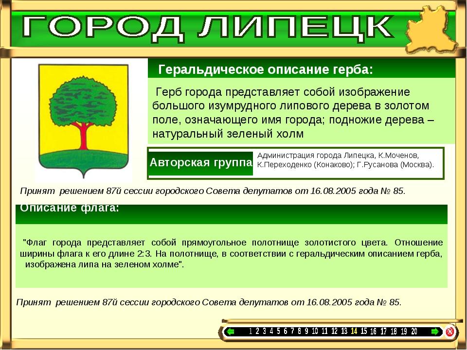 Геральдическое описание герба: Герб города представляет собой изображение б...