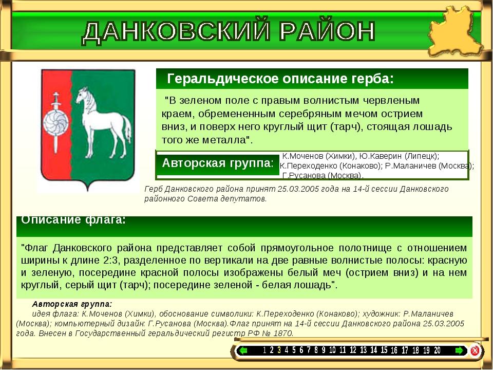 """Геральдическое описание герба: """"В зеленом поле с правым волнистым червленым..."""