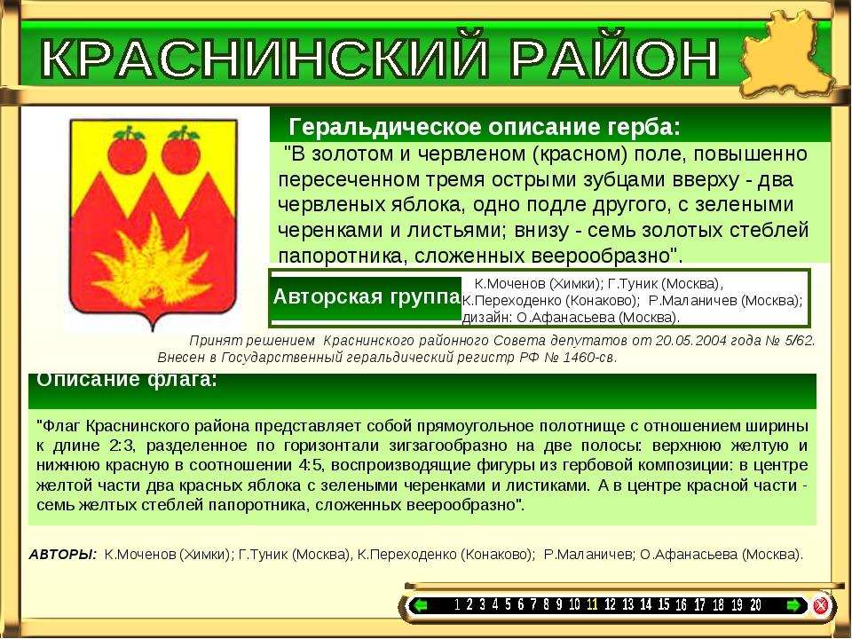 """Геральдическое описание герба: """"В золотом и червленом (красном) поле, повыш..."""