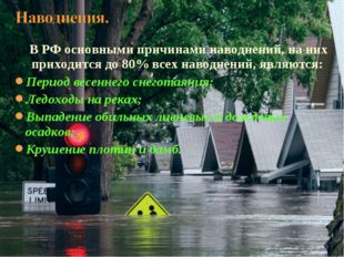 В РФ основными причинами наводнений, на них приходится до 80% всех наводнени