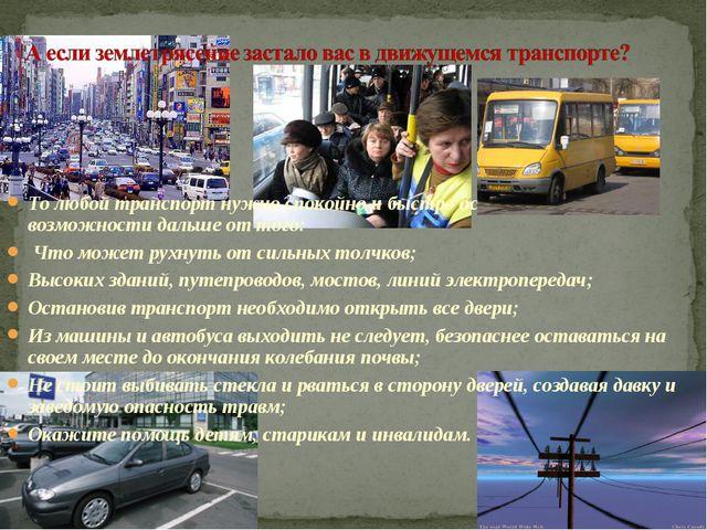 То любой транспорт нужно спокойно и быстро остановить по возможности дальше о...
