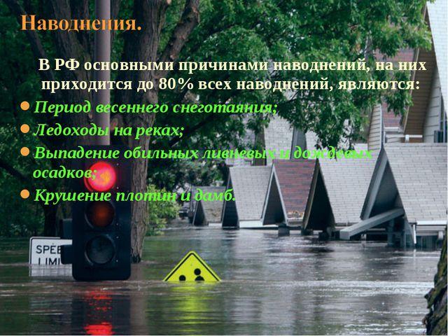 В РФ основными причинами наводнений, на них приходится до 80% всех наводнени...