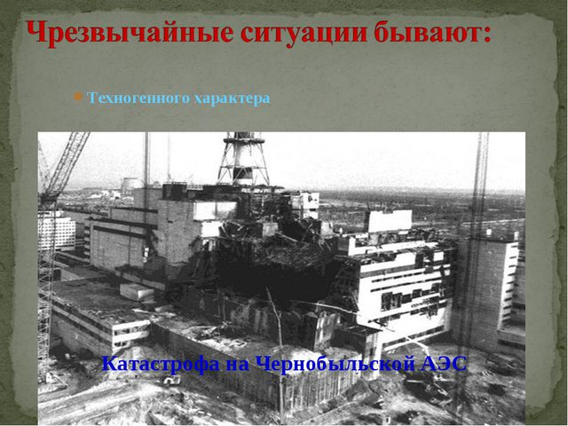Техногенного характера Катастрофа на Чернобыльской АЭС