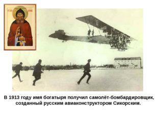 В 1913 году имя богатыря получил самолёт-бомбардировщик, созданный русским ав