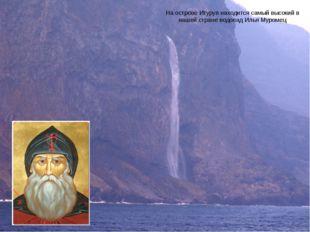 На острове Итуруп находится самый высокий в нашей стране водопад Илья Муромец