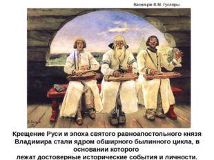 Крещение Руси и эпоха святого равноапостольного князя Владимира стали ядром о