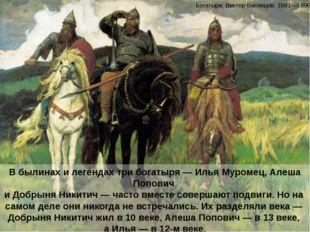 В былинах и легендах три богатыря — Илья Муромец, Алеша Попович и Добрыня Ник