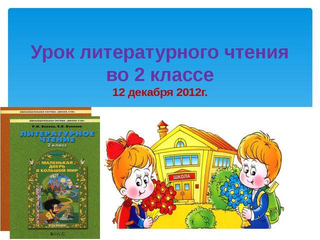 Урок литературного чтения во 2 классе 12 декабря 2012г.