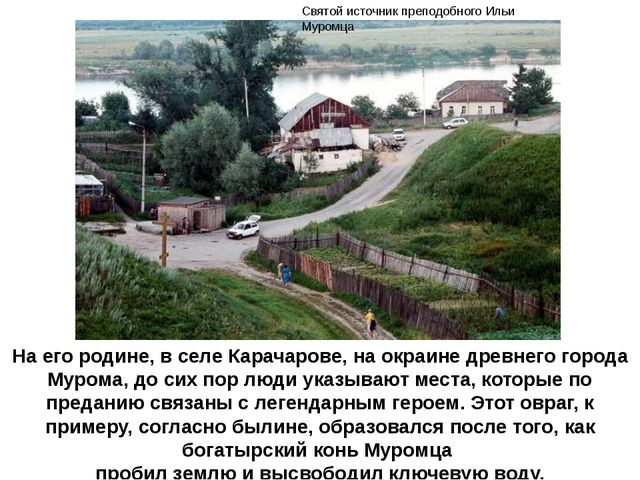 На его родине, в селе Карачарове, на окраине древнего города Мурома, до сих п...