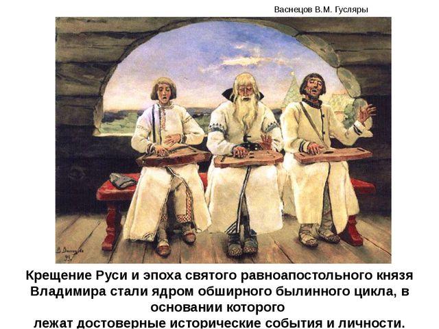 Крещение Руси и эпоха святого равноапостольного князя Владимира стали ядром о...